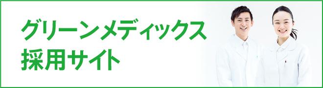 グリーンメディックス採用サイト