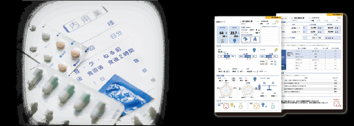 タニタの無料健康管理アプリ Helth Planet